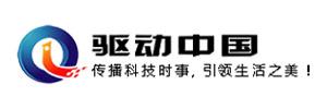 名称:驱动中国 描述: